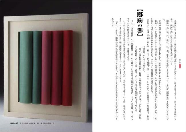 王朝のかさね色辞典3